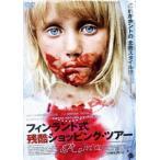 フィンランド式残酷ショッピング・ツアー DVD