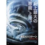 超巨大ハリケーン カテゴリー5 DVD