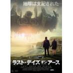 ラスト・デイズ・オン・アース DVD