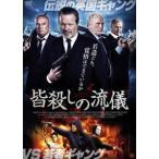 皆殺しの流儀 DVD