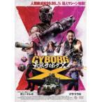 最強サイボーグX DVD