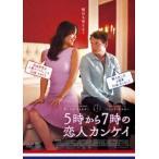 5時から7時の恋人カンケイ DVD