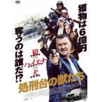 処刑台の獣たち DVD