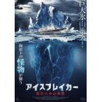 アイスブレイカー 超巨大氷山崩落 DVD