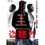 盗聴者 [DVD]