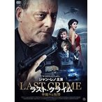 ラスト・クライム 華麗なる復讐 [DVD]