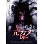 元カノ Death DVD
