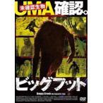 ビッグフット UMA確認。 DVD