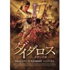 ダイダロス 希望の大地 DVD
