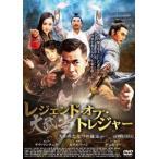 レジェンド・オブ・トレジャー 大武当 失われた七つの秘宝 DVD
