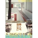 ル・コルビュジエの家 DVD