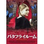 バタフライルーム DVD