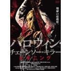 ハロウィン・チェーンソー・キラー ビギニング DVD