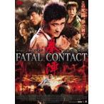 拳陣 FATAL CONTACT DVD