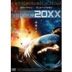 ジュピター20XX DVD