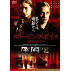 スリーピング・ボイス〜沈黙の叫び〜 DVD