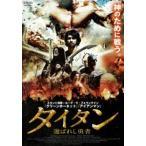 タイタン 選ばれし勇者 DVD