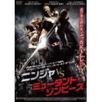 ニンジャ vs ミュータント・ゾンビーズ DVD