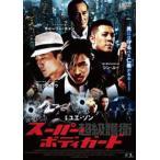 超級護衛 スーパー・ボディガード DVD