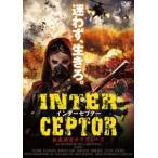 インターセプター 地底迷宮のデスレース DVD
