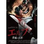 エルフ 悪魔の人形 [DVD]