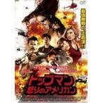 トップマン 怒りのアメリカン [DVD]