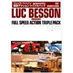 リュック・ベッソン 爆走アクション・トリプルパック(初回限定生産) DVD