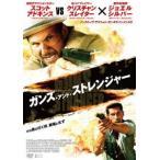 ガンズ・アンド・ストレンジャー DVD
