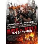 エイジ・オブ・キル DVD