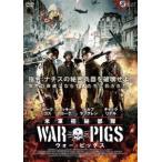 米軍極秘部隊 ウォー・ピッグス DVD