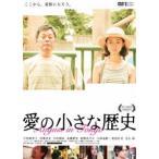 愛の小さな歴史 DVD