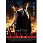 アサシンズ 暗殺者 [DVD]