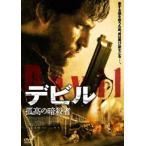 デビル 孤高の暗殺者 DVD