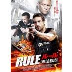 ルール 無法都市 DVD