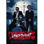レザボア・ヴァンパイア DVD