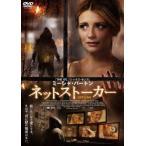 ネットストーカー DVD