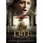 アパートメント1303号室 DVD