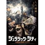 ジュラシック・シティ DVD