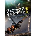 フェニックス・インシデント/襲来 DVD