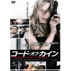 コード・オブ・カイン DVD