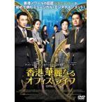 香港、華麗なるオフィス・ライフ DVD