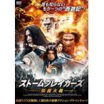 ストームブレイカーズ 妖魔大戦 DVD