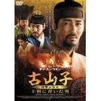 古山子(コサンジャ) 王朝に背いた男 DVD