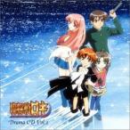 ロキ:渕崎ゆり子 / TVアニメ 魔探偵ロキ RAGNAROK ドラマCD 1 [CD]