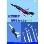 航空自衛隊 築城基地 航空祭2013 DVD