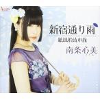 南条心美/新宿通り雨 CD