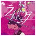 amazarashi / ラブソング(通常盤) [CD]