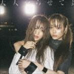 夢みるアドレセンス / 大人やらせてよ(初回生産限定盤A/CD+DVD) [CD]