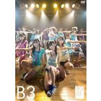 AKB48 チームB 3rd stage 「パジャマドライブ」 DVD