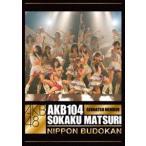 AKB48/AKB104選抜メンバー組閣祭り DVD